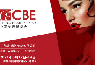 2021上海CBE展邀请函(横手机)